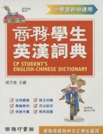 Cp Student's English-Chinese Dictionary