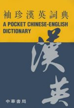 A Pocket Chinese-English Dictionary
