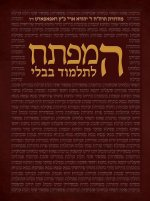 Hamafteach: A Complete Index of the Entire Shas at Your Fingertips, All in One Volume (Hebrew, Small)
