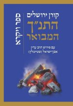 Hatanakh Hamevoar with Commentary by Adin Steinsaltz- Vayikra (Hebrew Edition)