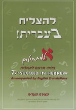 To Succeed in Hebrew -
