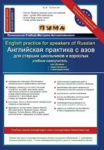 English Practice for Speakers of Russian: ESL Textbook with Reader, Vocabulary Bank, Grammar Rules, Exercises and Songs