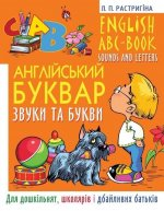 Anglijs'kij bukvar: Zvuki ta bukvi. English ABC-Book: Sounds and Letters