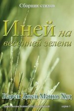 Frost of Spring Green - Translated Russian: A Collection of Poetry