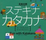 Fun with Katakana (New Edition)