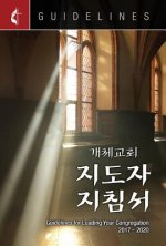 Guidelines for Leading Your Congregation 2017-2020 Korean
