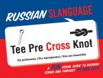 Russian Slanguage: A Fun Visual Guide to Russian Terms and Phrases