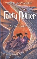 Harry Potter 7: Garry Potter i Dary Smerti