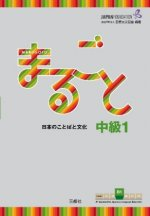 Marugoto: Japanese language and culture. Intermediate B1