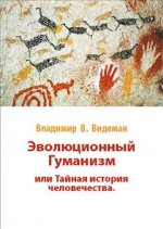 RUS-EVOLUTIONARY HUMANISM