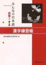 Minna no Nihongo: Second Edition Kanji Workbook 1