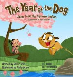 YEAR OF THE DOG BILINGUAL/E
