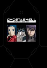 GHOST IN THE SHELL README 1995