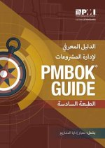 Guide to the Project Management Body of Knowledge (PMBOK Guide) - Arabic