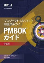 Guide to the Project Management Body of Knowledge (PMBOK Guide) - Japanese