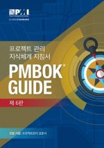 Guide to the Project Management Body of Knowledge (PMBOK Guide) - Korean