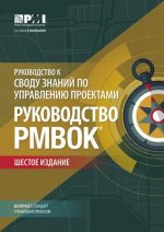 Guide to the Project Management Body of Knowledge (PMBOK Guide) - Russian