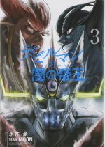 Devilman VS. Hades Vol. 3