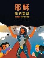 耶稣我的英雄/Jesus My Hero: Chinese Bilingual Translation