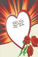 芽依: Japanese female first name Mei in Kanij 芽依 Personalized Notebook
