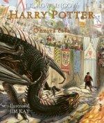 Harry Potter 4 a Ohnivá čaša – Ilustrovaná edícia