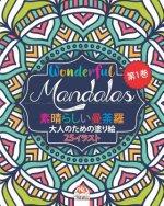 素晴らしいマンダラ - Wonderful Mandalas 1 - 大人の塗り絵: 25ぬりえイラスト (mandalas) -第1巻