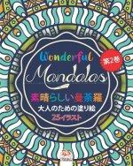 素晴らしいマンダラ - Wonderful Mandalas 2 - 大人の塗り絵: 25ぬりえイラスト (mandalas) -第1巻