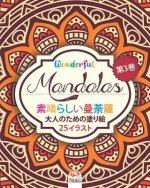 素晴らしいマンダラ - Wonderful Mandalas 3 - 大人の塗り絵: 25ぬりえイラスト (mandalas) -第1巻