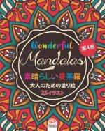 素晴らしいマンダラ - Wonderful Mandalas 4 - 大人の塗り絵: 25ぬりえイラスト (mandalas) -第1巻