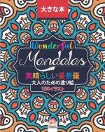 素晴らしいマンダラ - Wonderful Mandalas - 大人の塗り絵: 100ぬりえイラスト (mandalas)