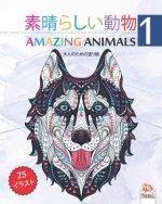素晴らしい動物 - Amazing Animals 1: 大人のための塗り絵 - 25ぬりえイラスト (mandalas) - 第1巻