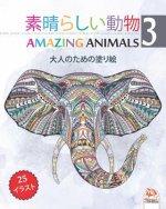 素晴らしい動物 - Amazing Animals 3: 大人のための塗り絵 - 25ぬりえイラスト (mandalas) - 第3巻