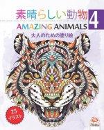 素晴らしい動物 - Amazing Animals 4: 大人のための塗り絵 - 25ぬりえイラスト (mandalas) - 第4巻