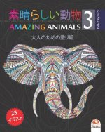 素晴らしい動物 - Amazing Animals 3 - ナイトエディション: 大人のための塗り絵 - 25ぬりえイラスト (mandalas) - 第3巻
