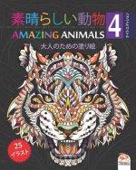 素晴らしい動物 - Amazing Animals 4 - ナイトエディション: 大人のための塗り絵 - 25ぬりえイラスト (mandalas) - 第4巻