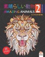 素晴らしい動物 - Amazing Animals 2 - ナイトエディション: 大人のための塗り絵 - 25ぬりえイラスト (mandalas) - 第2巻