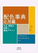 Dictionary Of Color Combinations - Volume 2
