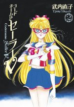 Codename: Sailor V Eternal Edition 2 (Sailor Moon Eternal Edition 12)