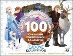 100 opakovane použiteľných samolepiek  Ľadové kráľovstvo II