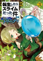 That Time I Got Reincarnated as a Slime: Trinity in Tempest (Manga) 3
