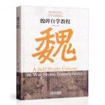 魏碑自学教程(汉英对照)/中国书法自学丛书 [A Self-Study Course in Wei Stone Inscriptions] (Bilingue Chinois - Anglais)